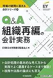 8 Q&A組織再編の会計実務 (【現場の疑問に答える会計シリーズ】)