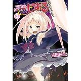 マジカルシェフ少女しずる 2 (アース・スターコミックス)