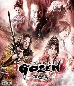 【Amazon.co.jp限定】舞台「GOZEN-狂乱の剣-」(Amazon.co.jp限定特典:キャストブロマイド[矢崎広]) [Blu-ray]