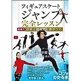 フィギュアスケート ジャンプ完全レッスン 動画で技術と魅せ方に差がつく コツがわかる本