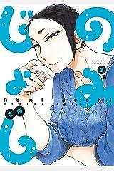 のみじょし(3) (バンブーコミックス) Kindle版