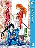 るろうに剣心―明治剣客浪漫譚― モノクロ版 3 (ジャンプコミックスDIGITAL)