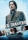 ブルー・ダイヤモンド[DVD](特典なし)