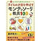 子どもの才能を伸ばすモンテッソーリ教具100 (三笠書房 電子書籍)