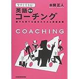 今すぐできる! 英語deコーチング―部下を育てる基本スキルと英語表現