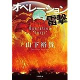 オペレーション雷撃 (文春e-book)