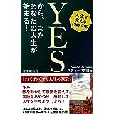 YESから、またあなたの人生が始まる!: ⼈⽣100年時代をハッピーに⽣きるために