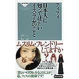 日本人に知ってほしいイスラムのこと(祥伝社新書) (フィフィ)