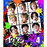 イケダンMAX Blu-ray BOX シーズン4 <完>