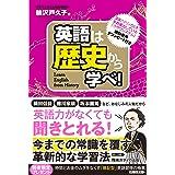 英語は歴史から学べ!