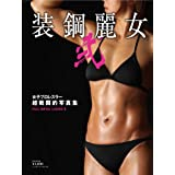 装鋼麗女・弐 女子プロレスラー (B・B MOOK 834 スポーツシリーズ NO. 704)
