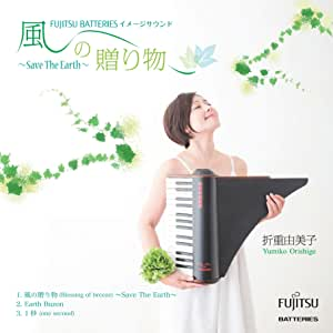 風の贈り物~Save The Earth~