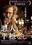 悪人に平穏なし [DVD]