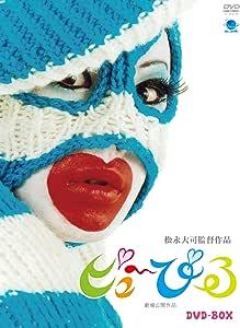 ピュ~ぴる DVD-BOX