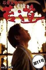 苔道 11号 苔道シリーズ Kindle版
