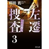 左遷捜査 : 3 三つの殺人 (双葉文庫)