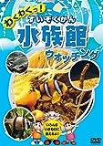 水族館 すいぞくかん ウォッチング KID-1403 [DVD]