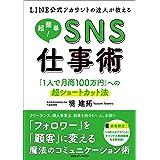 LINE公式アカウントの達人が教える 超簡単! SNS仕事術 「1人で月商100万円」への超ショートカット法