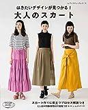 大人のスカート (レディブティックシリーズno.4818)
