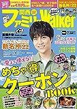 関西ファミリーWalker 2020春号 ウォーカームック