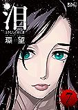 泪~泣きむしの殺し屋~ : 7 (アクションコミックス)