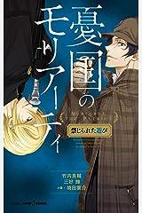 憂国のモリアーティ 禁じられた遊び (ジャンプジェイブックスDIGITAL) Kindle版