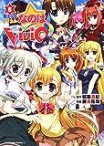 魔法少女リリカルなのはViVid (5) (角川コミックス・エース 169-7)