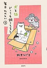 犬と猫どっちも飼ってると毎日たのしい(2) (パルシィコミックス)