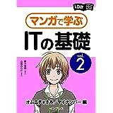 マンガで学ぶITの基礎 Vol.2 オムニチャネル/マイナンバー編 (impress Digital Books)