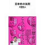 日本史の法則 (河出新書)