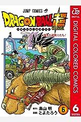 ドラゴンボール超 カラー版 6 (ジャンプコミックスDIGITAL) Kindle版