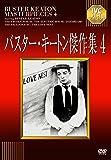 バスター・キートン傑作集 4 [DVD]