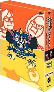 ゴールデンエッグス / The World of GOLDEN EGGS シーズン1 DVDボックス