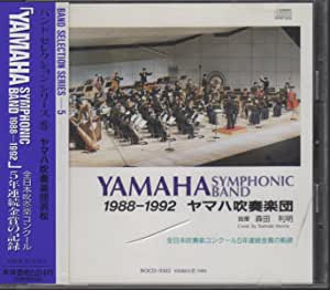 全日本吹奏楽コンクール5年連続金賞の記録 / ヤマハ吹奏楽団浜松 1988-1992