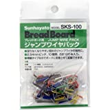 サンハヤト ジャンプワイヤキット SKS-100 単線タイプでよく使用する短めジャンプワイヤのセット品