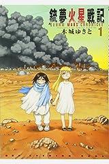 銃夢火星戦記(1) (KCデラックス) コミック