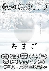 たまご [DVD]
