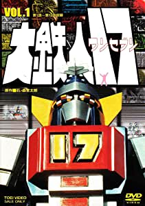 大鉄人17 VOL.1 [DVD]