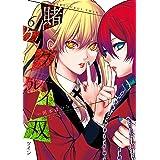 賭ケグルイ双(6) (ガンガンコミックスJOKER)