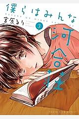 僕らはみんな河合荘(3) (ヤングキングコミックス) Kindle版