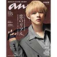 anan(アンアン)2021/8/25号 No.2262[恋のリアル。/平野紫耀]