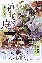 神招きの庭 (集英社オレンジ文庫) Kindle版