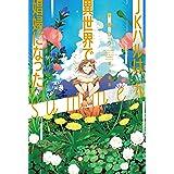 JKハルは異世界で娼婦になったsummer (ハヤカワ文庫JA)