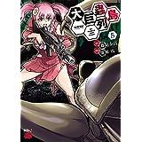 大巨蟲列島 5 (5) (チャンピオンREDコミックス)