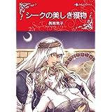 ハーレクイン傲慢ヒーローセット 2021年 vol.3 (ハーレクインコミックス)