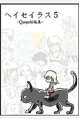 ヘイセイラス5: Ququ短編集 Kindle版