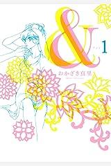 &(アンド) (1) (FEEL COMICS) Kindle版