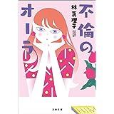 不倫のオーラ (文春文庫)