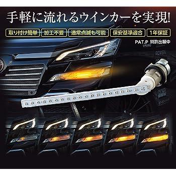 ヴァレンティ FAW-01 ジュエル LED シーケンシャル ウインカーバルブ トヨタ 30系 アルファード/ヴェルファイア(前期)/80系 ノア/エスクァイア(後期)用