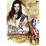 荒野の女ガンマン/ガーター・コルト [DVD]